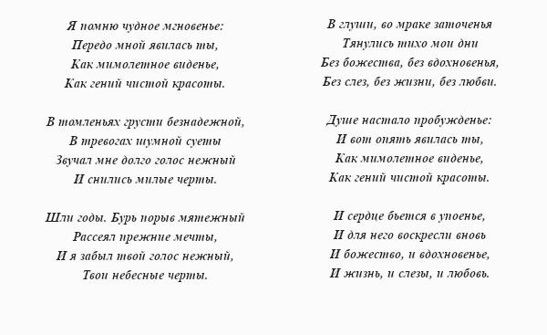 М.И. Глинка романс «Я помню чудное мгновенье»: история, содержание ...