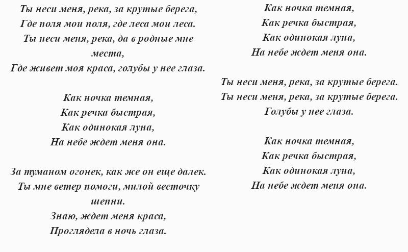 текст песни Любэ «Ты неси меня река»