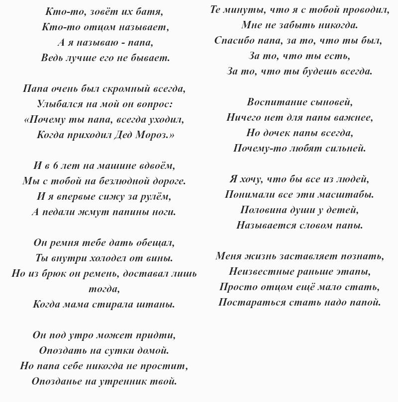 Pesnya Pro Mamu Na Kazahskom Tekst